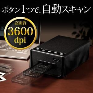 フィルムスキャナー ネガ スキャナー ネガ ポジ対応 高画質3600dpi CCDスキャン(即納)
