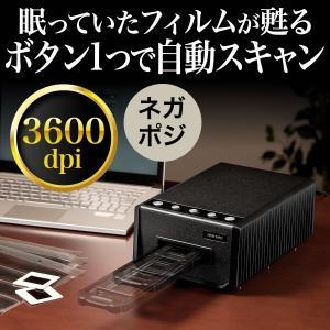 【激安アウトレット】【訳あり】フィルムスキャナー ネガ スキャナー ネガ ポジ対応 高画質3600dpi CCDスキャン(即納)