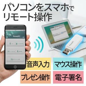 リモートコントロールソフト Bluetooth 音声入力 翻訳 マウス操作 プレゼン操作 電子署名 ソフト アプリケーション(即納)|sanwadirect