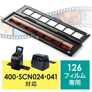 フィルムホルダー 126フィルム用 400-SCN024 400-SCN041専用(即納)|sanwadirect