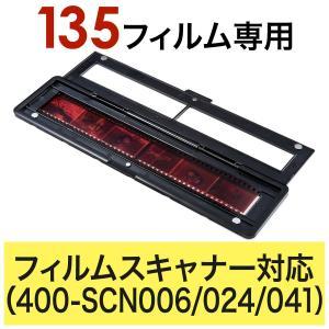 フィルムホルダー 135フィルム用 400-SCN006 400-SCN024 400-SCN041 専用(即納)|sanwadirect