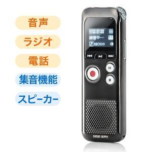 ICレコーダー ボイスレコーダー 小型 軽量 長時間録音 ワンタッチ録音 簡単操作 ラジオ付き 電話 録音 高性能 8GB
