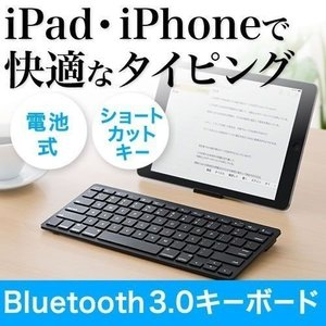 Bluetoothキーボード iPhone iPad ブルートゥース(即納)|sanwadirect