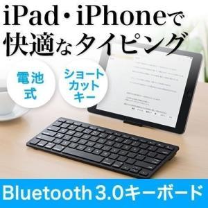 【激安アウトレット】【訳あり】Bluetoothキーボード iPhone iPad ブルートゥース(即納)|sanwadirect
