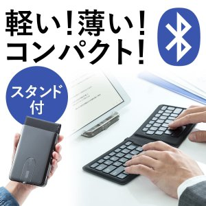 Bluetoothキーボード 折りたたみ iPhone iPad 小型 薄型(即納)|sanwadirect