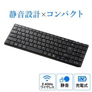ワイヤレス キーボード 充電式 静音 USB ワイヤレスキーボード(即納)|sanwadirect