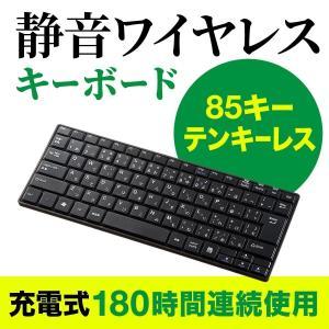 ワイヤレスキーボード 充電式 静音 USB 小型(即納)|sanwadirect