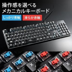 メカニカル キーボード ゲーミングキーボード 青軸 赤軸 テンキー付(即納)|sanwadirect