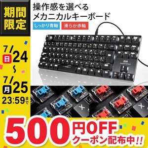 メカニカル キーボード ゲーミングキーボード 青軸 赤軸 メカニカル式(即納)|sanwadirect
