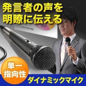 ダイナミックマイク 単一指向性 スイッチ付 ケーブル付 4.5m|sanwadirect