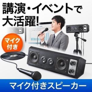 スピーカー 拡声器 イベント用 マイクセット アンプ内蔵 2個セット|sanwadirect