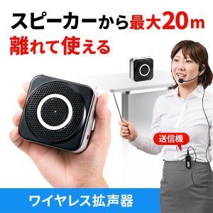 拡声器 ハンズフリー ワイヤレス 小型 ポータブル マイク ハンド フリー 手ぶら 携帯(即納)|sanwadirect