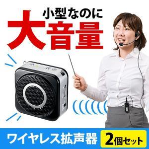 拡声器 小型 ワイヤレス ポータブル ハンズフリー マイク ハンド フリー 2個セット(即納)|sanwadirect
