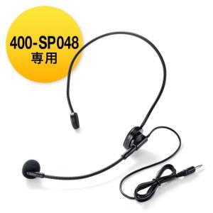 ワイヤレス拡声器 400-SP048 専用 ヘッドセット マイク|sanwadirect
