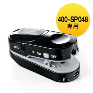ワイヤレス拡声器 400-SP048 専用 送信器(即納)|sanwadirect