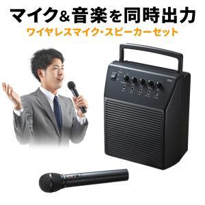 ワイヤレスマイク スピーカー セット 拡声器 アンプ内蔵 マイク付き ポータブルマイク 屋外(即納)|sanwadirect