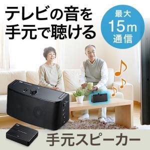 テレビスピーカー 手元スピーカー ワイヤレス TV テレビ用 補聴 難聴 高齢 老人の方へ 聴こえづらいを解決|sanwadirect