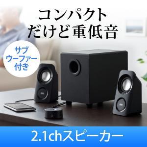 スピーカー PC パソコン スピーカー サブウーファー 2.1ch(即納)|sanwadirect