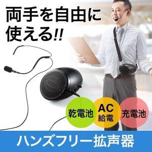 拡声器 ポータブル ハンズフリー 小型 マイク イベント用スピーカー 手ぶら(即納)|sanwadirect