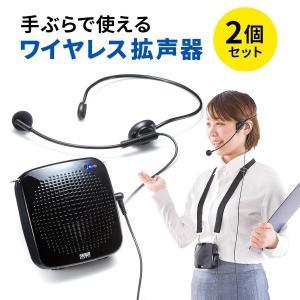 拡声器 ハンズフリー ポータブル 小型 マイク ハンドフリー 手ぶら 2個セット(即納)|sanwadirect