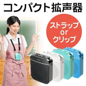 拡声器 小型 ハンドフリー 拡声器 ポータブル ミニ拡声器 コンパクト microSD 音楽再生 5W|sanwadirect