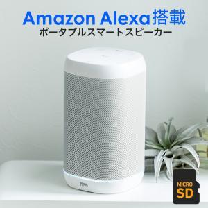 スマート スピーカー アレクサ スピーカー Amazon Alexa搭載 Bluetoothスピーカー microSD再生 8W ブルートゥース(即納)|sanwadirect