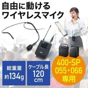 ワイヤレス マイク 拡声器 ヘッドセット ハンズフリー(即納)|sanwadirect