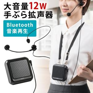 拡声器 ハンズフリー ポータブル スマホ Bluetooth ポータブル 手ぶら(即納)|sanwadirect