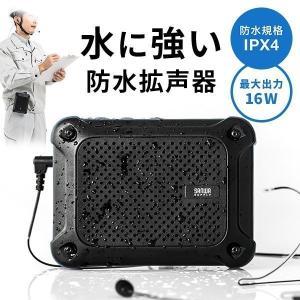 拡声器 ハンズフリー ポータブル 防水 小型 マイク ハンドフリー 手ぶら(即納)|sanwadirect