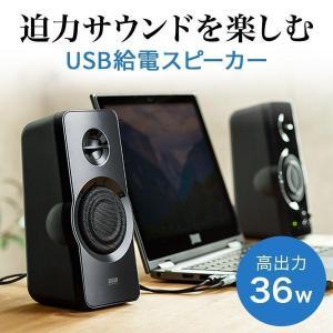 テレビ用スピーカー パソコンスピーカー 高音質 PC 用 USB電源 高出力36W(即納)|sanwadirect