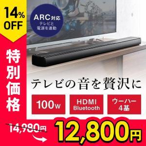 サウンドバー スピーカー ホームシアター Bluetooth テレビスピーカー TV ブルートゥース サブウーハー 100W 電源連動|サンワダイレクト