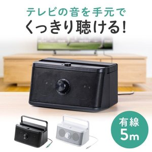 テレビスピーカー 手元 耳元 有線 スピーカー TV テレビ用 高齢者 ご老人 補聴 難聴 ご高齢の方へ 電池式 USB給電対応|サンワダイレクト