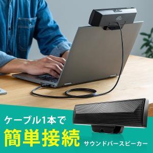 サウンドバー スピーカー USB電源 PCスピーカー クリップ式 & スタンド対応 コンパクト US...