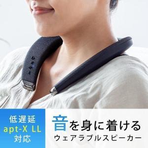 ネックスピーカー ウェアラブルスピーカー テレビ 首かけ 肩かけ ゲーム Bluetooth5.0 ...
