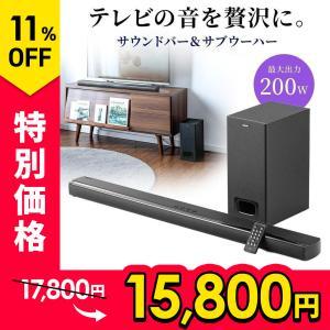 サウンドバー スピーカー ホームシアター Bluetooth テレビスピーカー TV ブルートゥース...