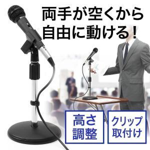 マイクスタンド 卓上 マイクホルダー 高さ25〜40cm|sanwadirect