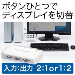 ディスプレイ切替器 2ポート モニター 切替器 VGA モニタ(即納)