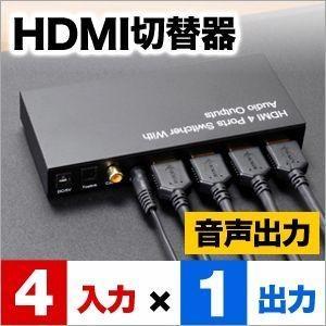 HDMI切替器 HDMIセレクター 4入力1出力(即納)|sanwadirect