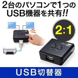 USB切替器 手動 手動切替器 2台用 USB プリンター ハブ セレクター 切替器(即納)|sanwadirect