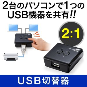 USB切替器 手動 手動切替器 2台用 USB プリンター ハブ セレクター 切替器