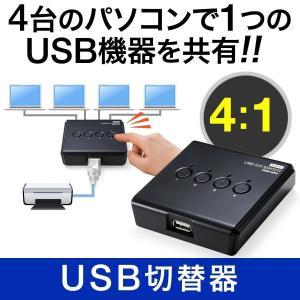 USB切替器 手動 4台用 USB2.0 プリンタ 外付けHDD ワイヤレスキーボード マウス対応(即納)|sanwadirect