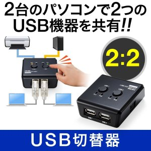 USB切替器 手動 切替器 2台用 USB プリンター ハブ セレクター 切替器(即納)|sanwadirect