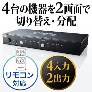 HDMI切替器 HDMI分配器 HDMIセレクター 4入力2出力(即納)|sanwadirect