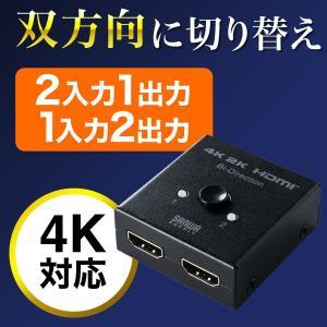 HDMI切替器 HDMI分配器 HDMIセレクター 2入力1出力 1入力2出力(即納)|sanwadirect