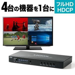 HDMI切替器 4入力 1出力 HDMI セレクター 4K 音声出力 同時出力 4画面分割 HDMI画面分割切替器(即納)|sanwadirect