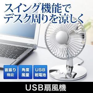 扇風機 小型 卓上扇風機 静音 小型 USB扇風機 乾電池 ...