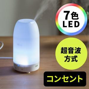 加湿器 卓上 アロマ加湿器 超音波  アロマディフューザー LED おしゃれ(即納)|sanwadirect