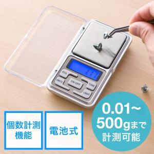 デジタルはかり キッチンスケール 0.01〜500g 電池式