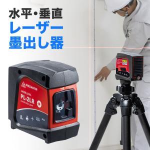 墨出し器 レーザー 墨出しレーザー レッド レーザー ライン 小型 三脚対応 収納ポーチ付|sanwadirect