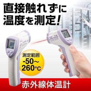 赤外線温度計 放射温度計 非接触 デジタル表示(即納)|sanwadirect